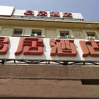 易居亚博体育app官网(北京房山城关店)