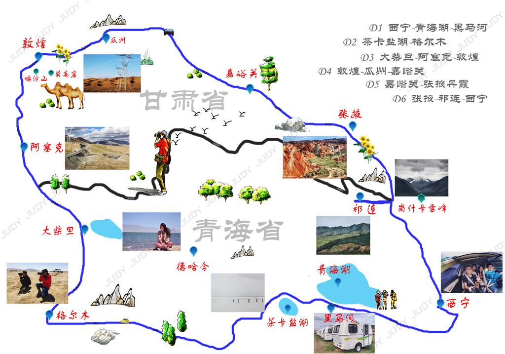 旅游线路设计作业