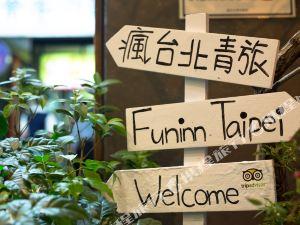 疯台北青旅(Fun Inn Taipei)