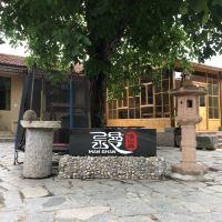 漫山庭民宿(北京爨底下店)