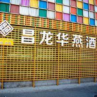 非繁·昌龙华燕亚博体育app官网(北京昌平鼓楼南街地铁站店)