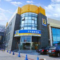 7天连锁必威手机客户端(北京西站六里桥地铁站店)
