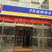 7天连锁必威手机客户端(北京蓟门桥店)