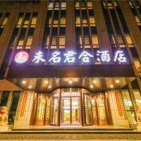 未名君合bwin国际平台网址(北京亚运村鸟巢店)