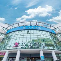 汉庭beplay娱乐平台(上海虹桥机场店)