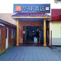 华驿亚博体育app官网(北京和义地铁站店)