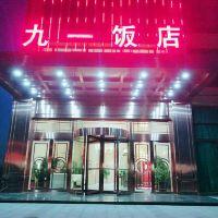 银川九一国际饭店