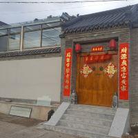 北京春明山乡饭庄