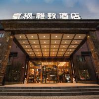 豪枫雅致易胜博|注册(上海国际旅游度假区唐镇地铁站店)
