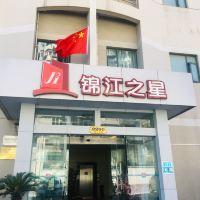 锦江之星(上海浦东南路塘桥店)