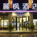 麗枫酒店(广州白云国际机场店)