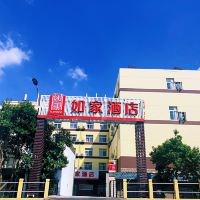 如家彩世界1396j(上海浦东三林地铁站店)