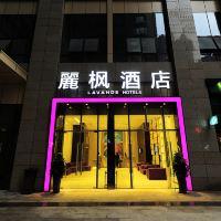 麗枫彩世界1396j(贵阳花果园购物中心店)