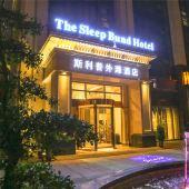 斯利普外滩酒店(贵阳未来方舟店)
