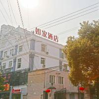 如家易胜博|注册(上海杨浦大学城武东路店)