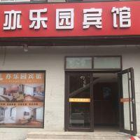 北京亦乐园宾馆