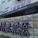 禧睿酒店(上海南京西路店)(原铂睿全套房酒店)