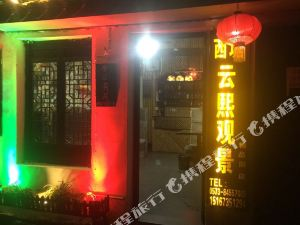 西塘云熙·观景精品酒店