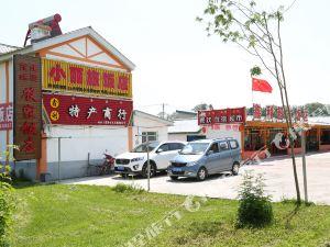 长白山池北小丽旅饭店