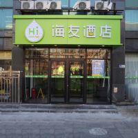 海友亚博体育app官网(北京交通大学店)(原运来宾馆)
