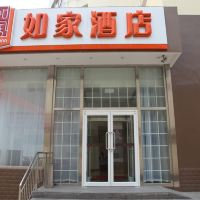 如家亚博体育app官网(北京良乡西路店)