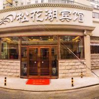 北京松花湖商务公馆