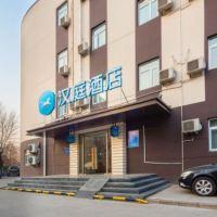 汉庭亚博体育app官网(北京昌平科技园新店)