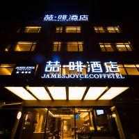 喆啡bwin国际平台网址(北京鸟巢国家会议中心店)