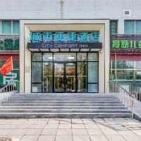 城市便捷亚博体育app官网(北京南站店)