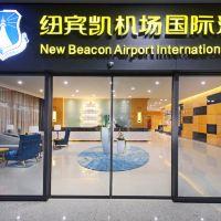 纽宾凯国际beplay娱乐平台(武汉天河机场T3航站楼店)
