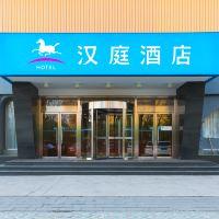 汉庭亚博体育app官网(北京上地店)