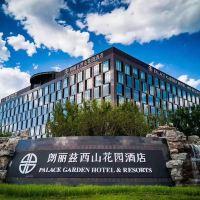 北京朗丽兹西山花园亚博体育app官网