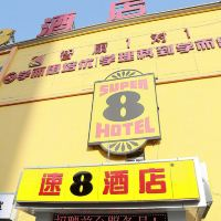 速8亚博体育app官网(北京九棵树地铁站店)