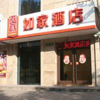 如家beplay娱乐平台(上海浦东国际旅游度假区御桥地铁站店)
