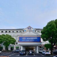 汉庭彩世界1396j(上海虹桥枢纽火车站新店)