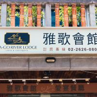 新北淡水雅歌会馆(YA-GO River Lodge)