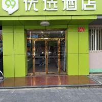 99优选亚博体育app官网(北京通州荔景园店)