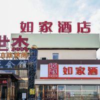 如家亚博体育app官网(北京第二外国语大学南门双桥地铁站店)