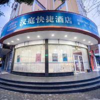 汉庭beplay娱乐平台(上海莘庄店)