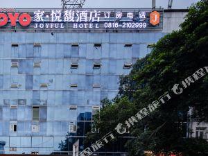 家·悦馥酒店