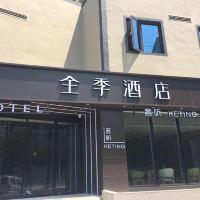 全季亚博体育app官网(北京亚运村小营店)