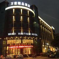 温州万紫精品亚博体育app官网