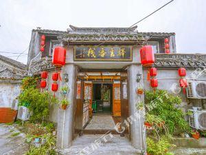 驿雲精品澳门新濠天地娱乐场(西塘初栖店)