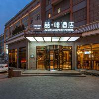 喆啡亚博体育app官网(北京南锣鼓巷鼓楼大街地铁站店)(原鼓楼店)