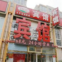 北京溢海嘉诚宾馆