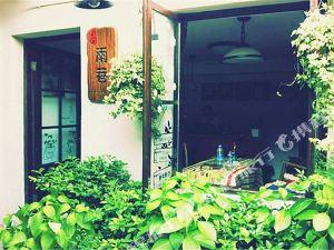 西塘雨巷隐居精品酒店(原雨巷别院隐居)