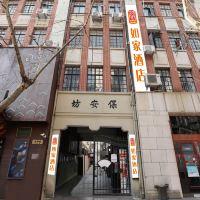 如家亚博体育app官网(上海南京路步行街店)