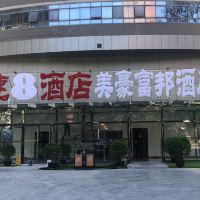 速8易胜博|注册(北京国贸富邦大厦店)