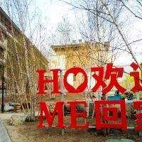 三只熊轻奢度假别墅(北京古北龙湖源著店)