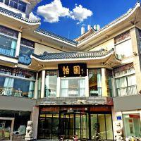 扬州怡园饭店